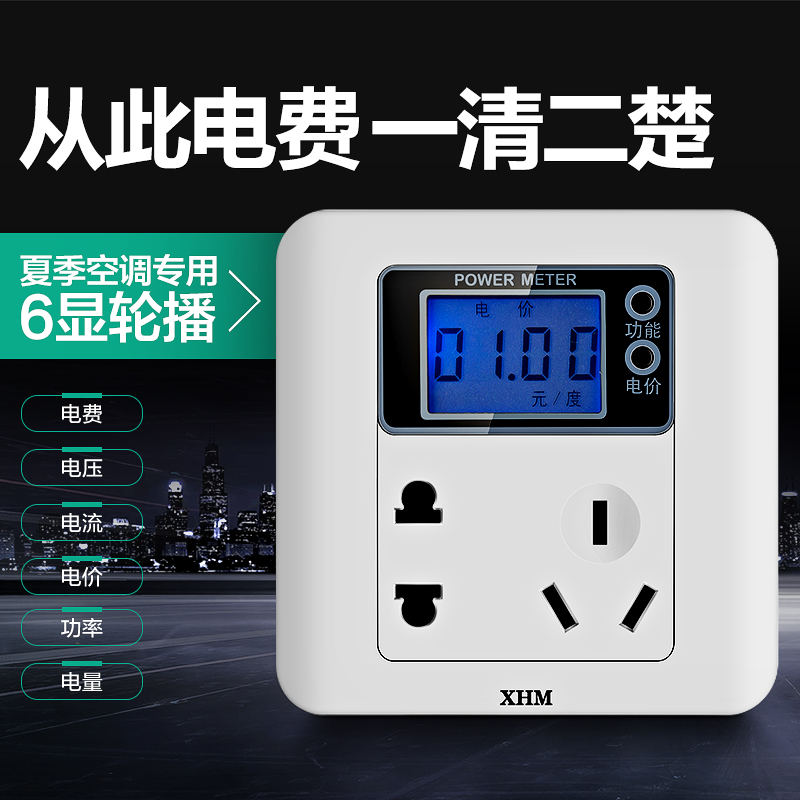 Air conditioning plug socket power metering metering meter power monitor voltage and current power consumption test