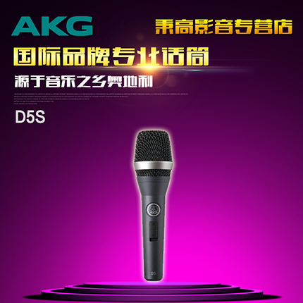 Akg/love technology d5 d5s dynamic microphone on stage lead singer presided home professional microphone