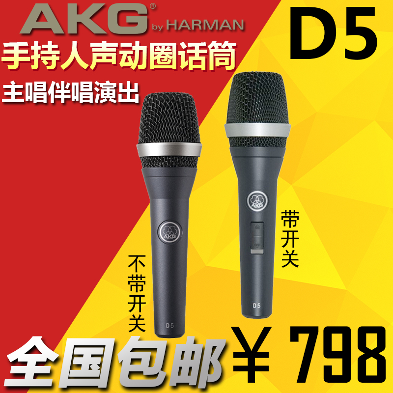 Akg/love technology d5 d5s professional dynamic microphone wired microphone on stage concert hosted