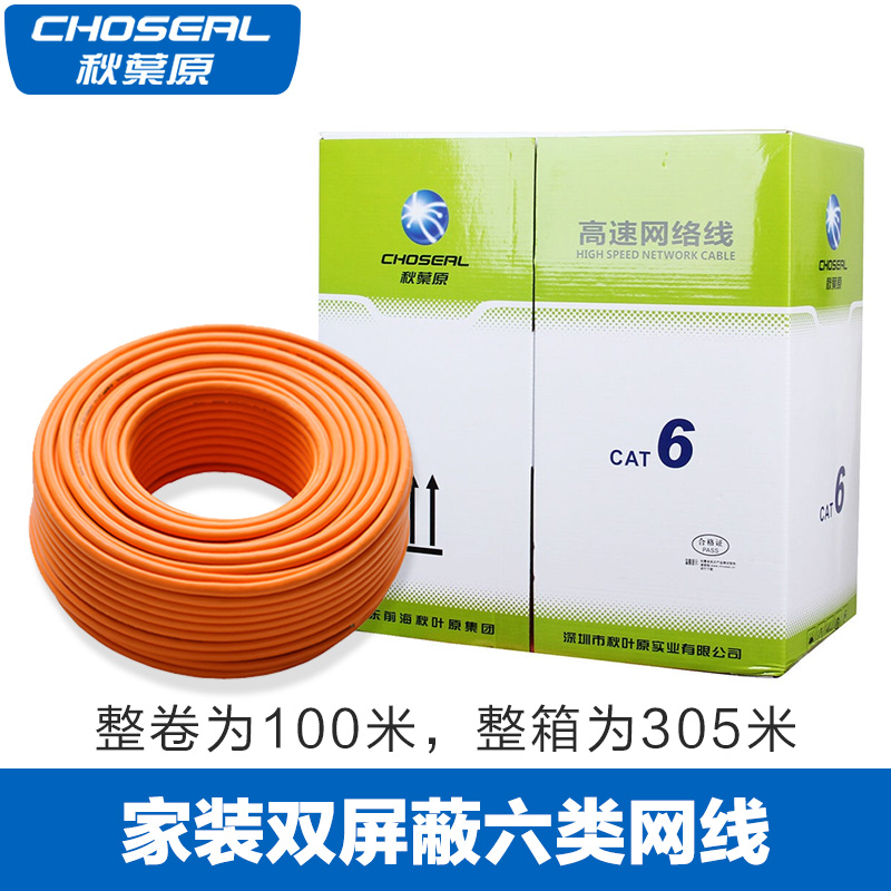 Akihabara six gigabit category 6 copper cable 8 core double shielded/waterproof high speed network by 10 multiple shot