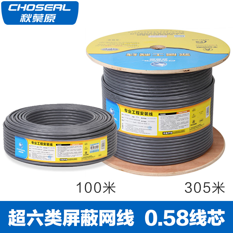 Akihabara super six cable double shielded copper gigabit cat6a telecom network wiring home improvement project