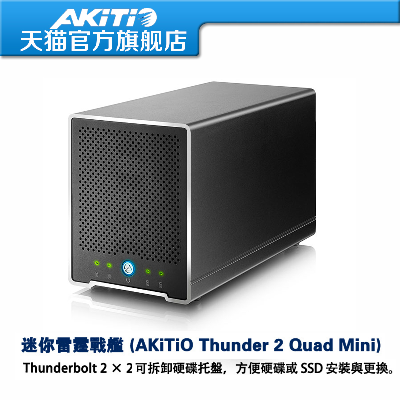 Akitio mini 2.5 inch disk 4 pairs of lightning thunder warships 2 disk array enclosure hard disk trays quad