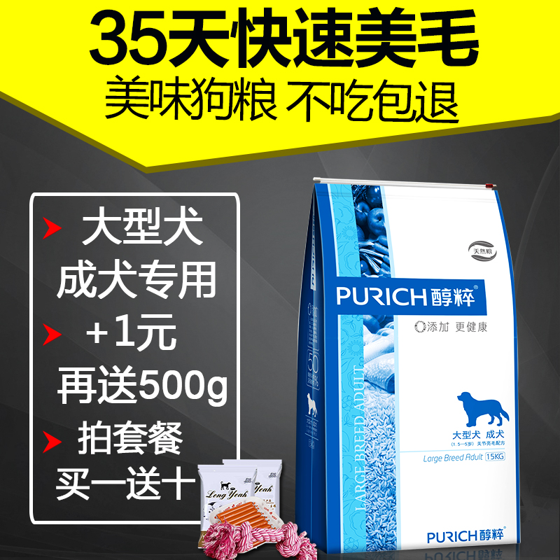 Alcohol pure natural dog food large breed adult dog food 15 kg adult dog food dog food staple food golden retriever dog food pet food for dog owners