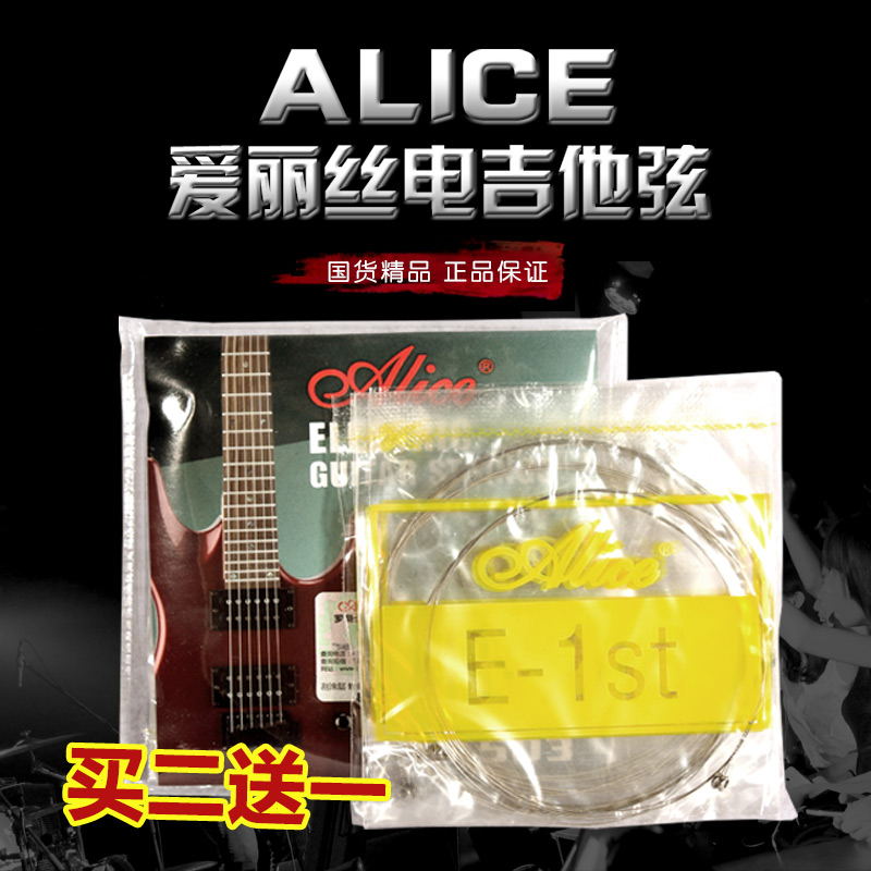 Alice a503 electric guitar strings electric guitar strings 1 string 2 string 3 string electric guitar strings a chord chord chord sets Strings suit