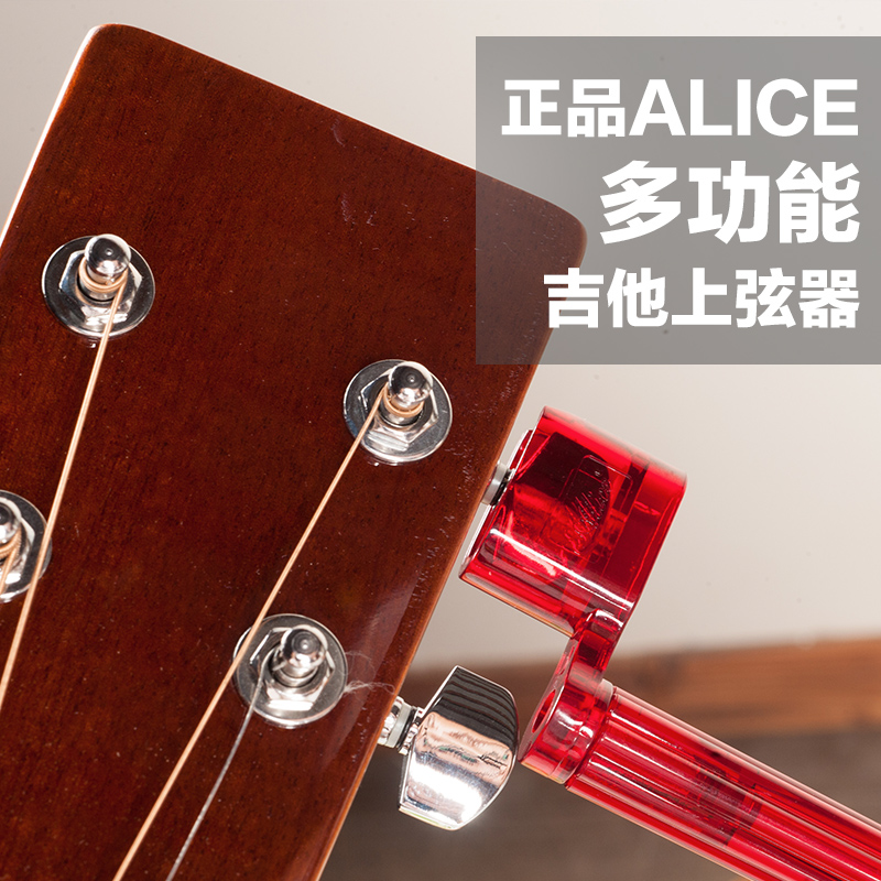 Alice alice a009 reel device wooden folk guitar classical guitar electric guitar tuners winder