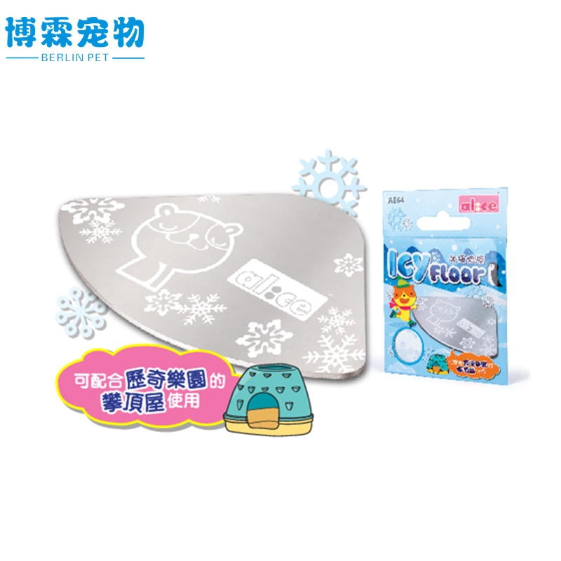 Alice yi nisi hamster cooling plate radiating plate refreshing polar ice floor plate cold plate gold bear hamster supplies