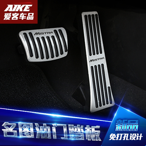 Allotec dedicated map modern name name figure modified pedals accelerator pedal brake pedal free punch