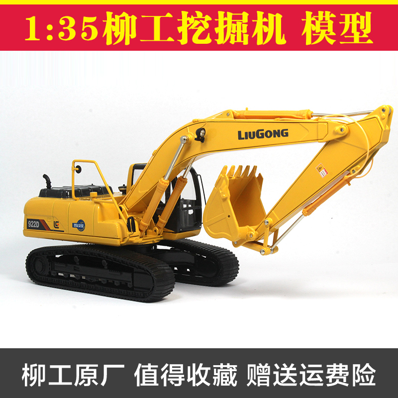 Alloy factory 1:35 liugong liquid 922d excavator model truck model alloy car models