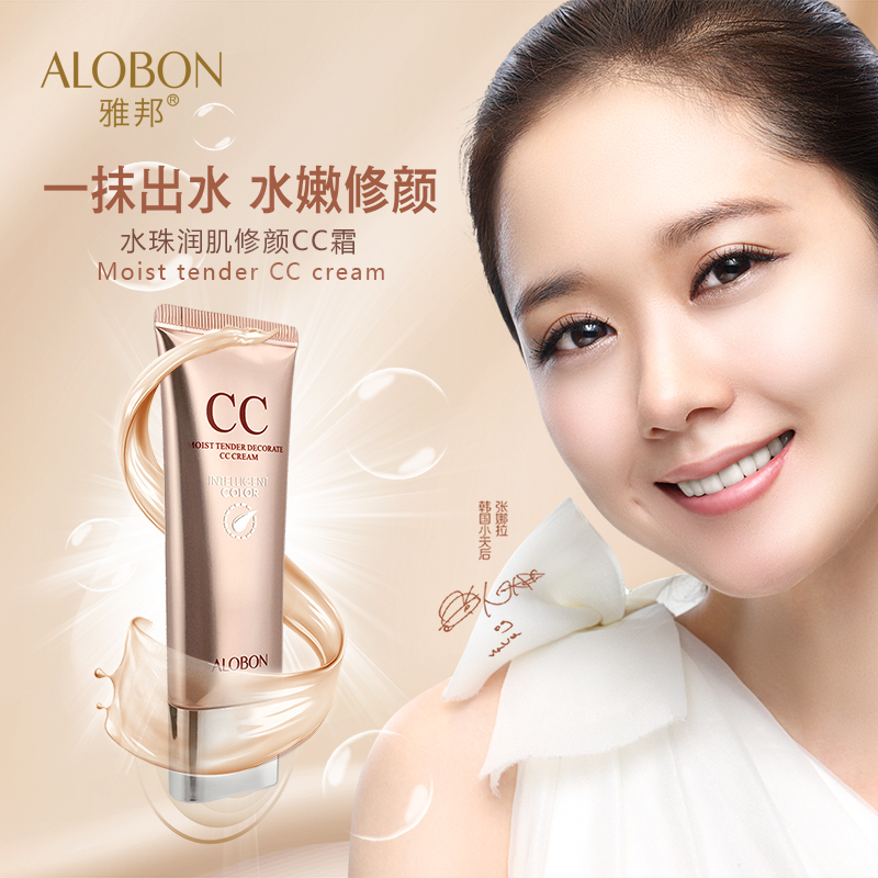 Alobon/urbis moisture run muscle repair yan cc cream 45g moisturizing concealer dingzhuang counter