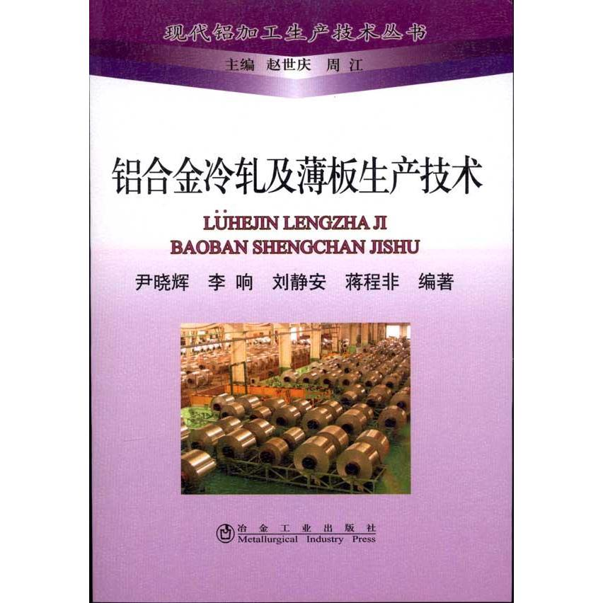 Aluminum alloy cold-rolling and sheet production technology selling books genuine