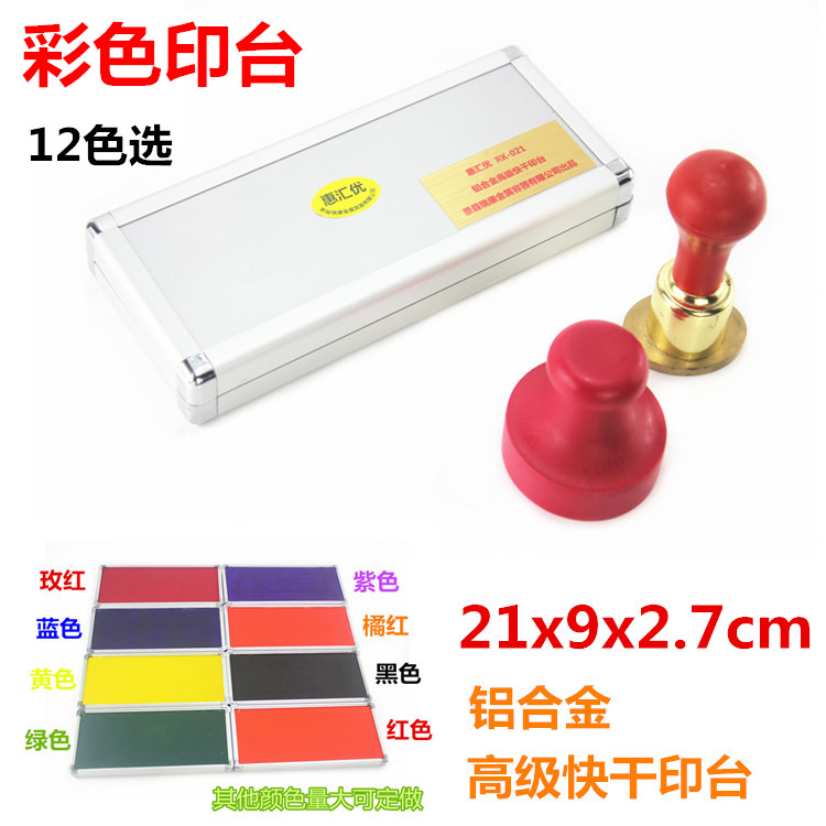Aluminum alloy increase drying ink pad stamp pad atomic stamp pad ink pad color stamp pad ink pad color stamp pad ink pad