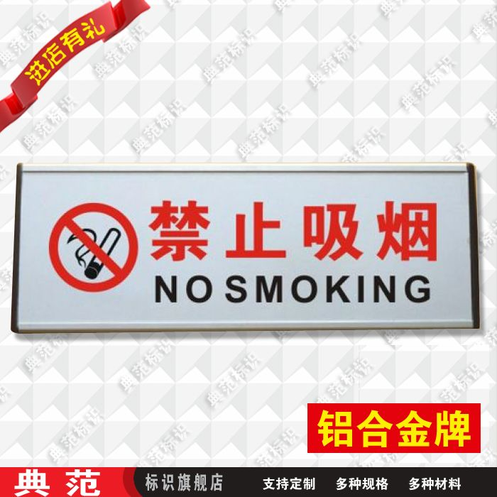 Aluminum alloy model smoking signage do not smoke no smoking signs welcoming mention cards