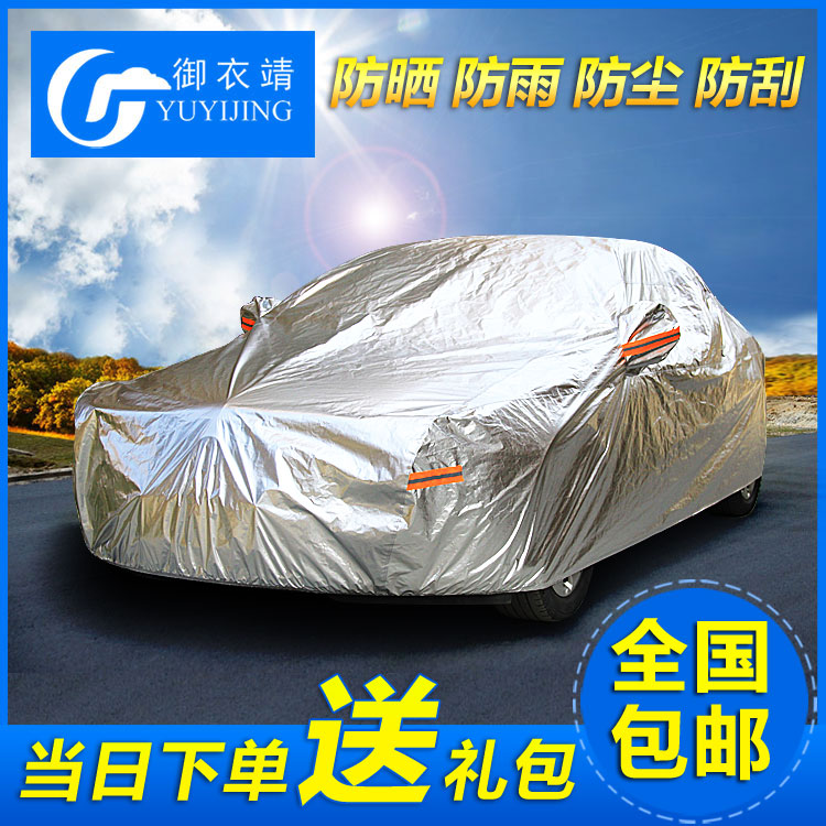 Aluminum automotive sewing rain and sun insulation F3F0L3S6S7G3 byd qin speed sharp special car sunshade car cover
