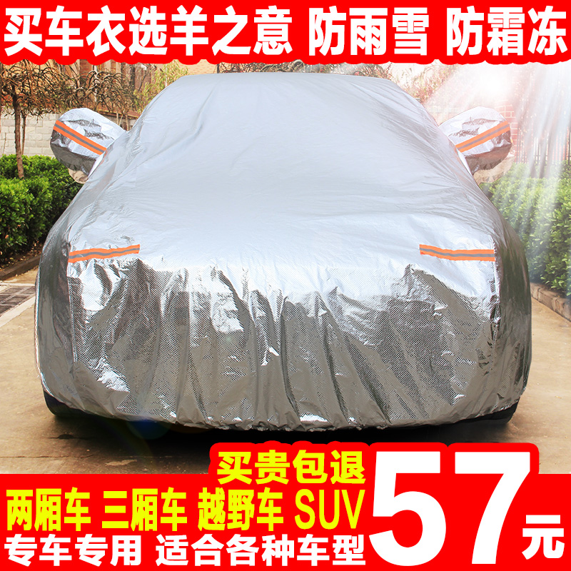Aluminum hood of vehicle sewing sun rain hood insulation and dust proof car cover car cover sun shade thicker and durable