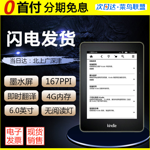 Amazon amazon new kindle e-book reader ink screen electronic paper book cloud reader