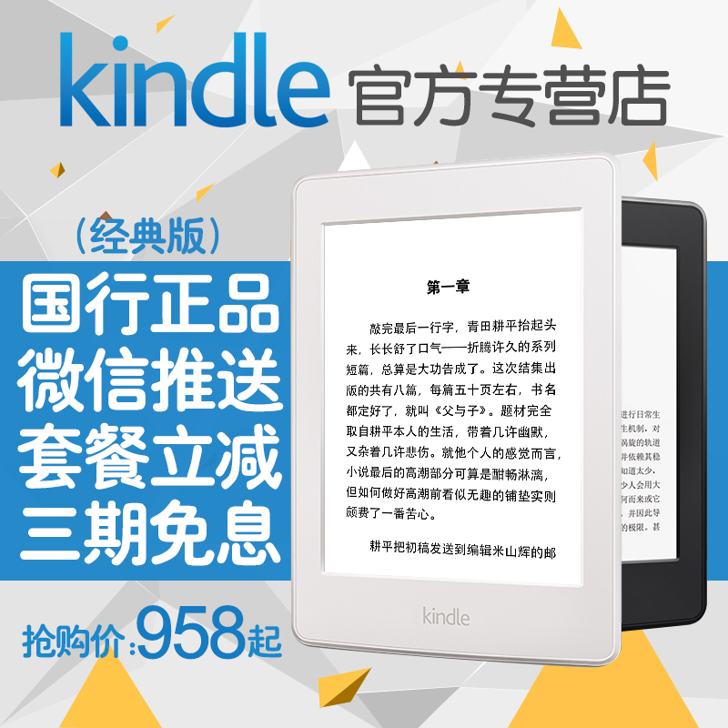 Amazon kindle paperwhite3 ink screen e-book reader touch screen electronic paper book kpw3