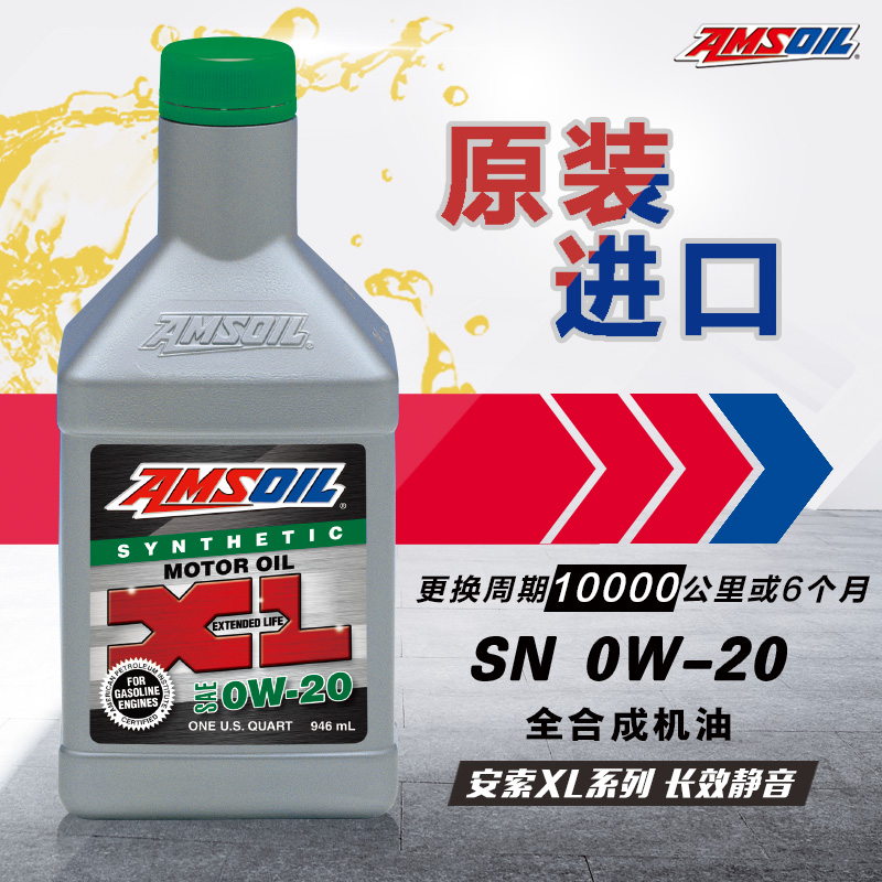 American amsoil amsoil 0w-20 fully synthetic sn grade automotive engine oil toyota honda jeep forester