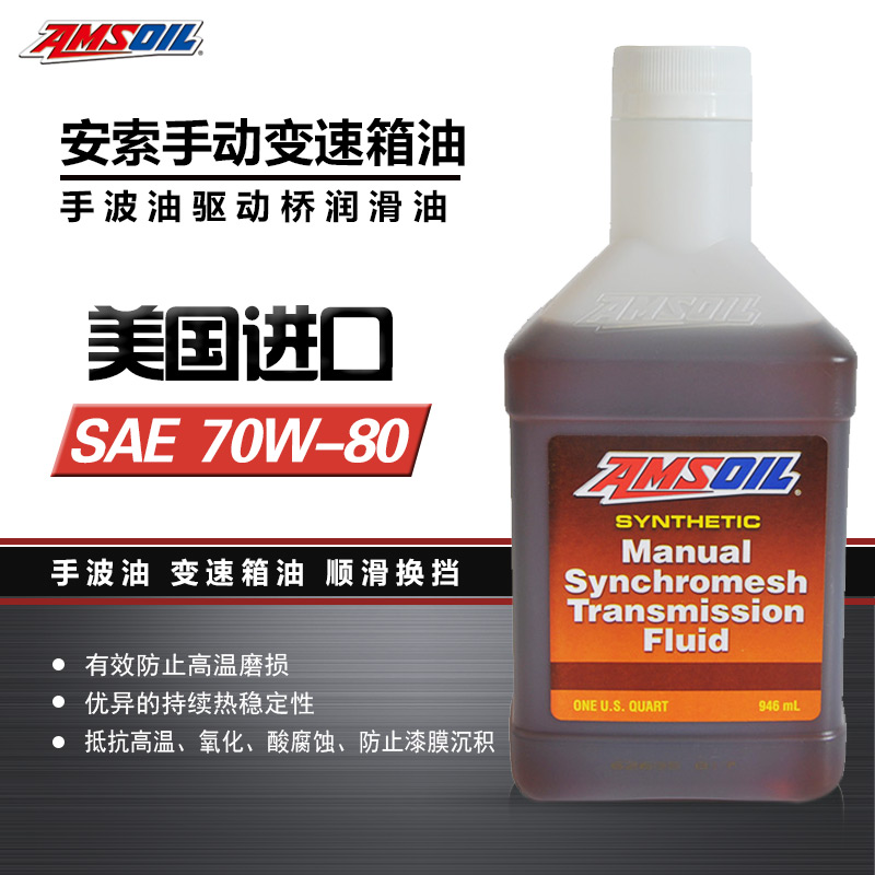 American amsoil amsoil 5w-30 fully synthetic manual gearbox oil transmission oil drive axle lubricant mtf