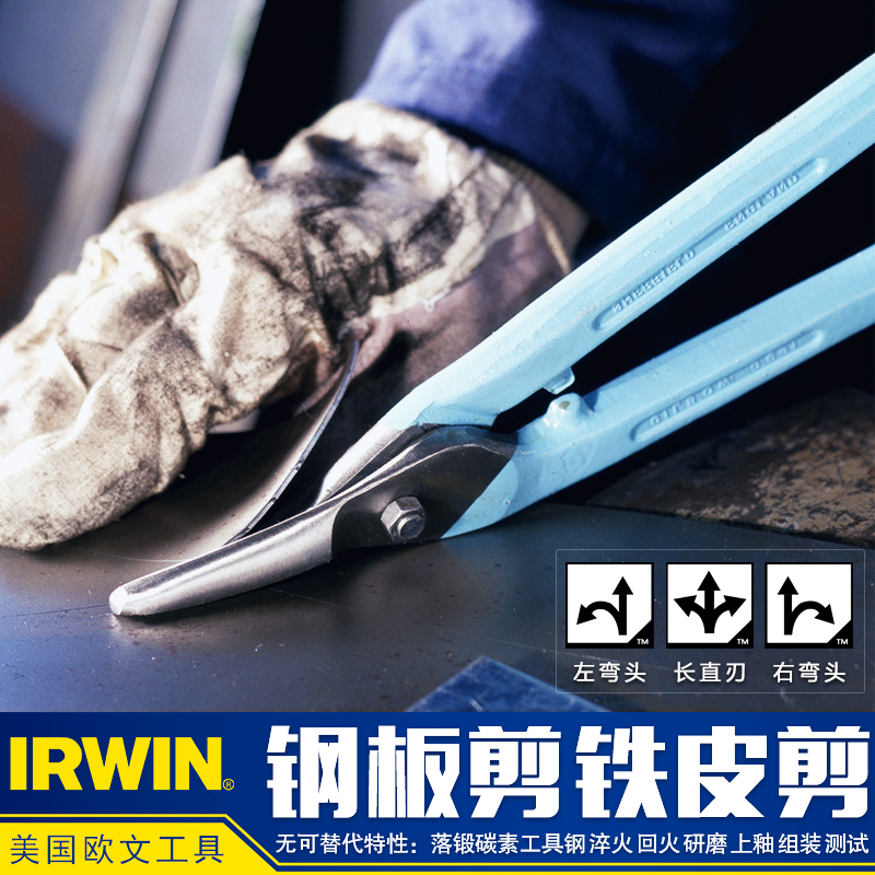 American owen irwin stainless steel tin snips gilbow force indeed left elbow scissors universal scissors straight cut