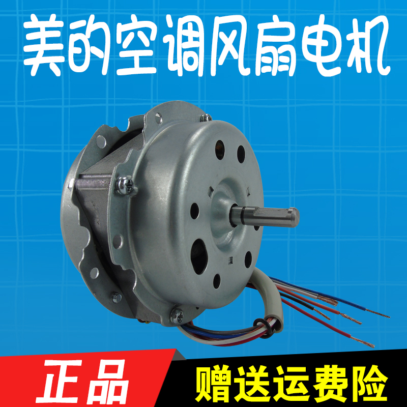 America's air conditioning fan motor fan ac120-d/AD120-FR/ad120-k/AD120-H motors are goods