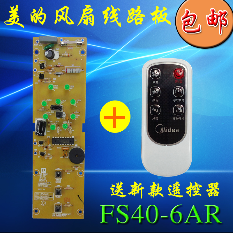 America's original fan accessories fs40-6ar motherboard circuit board computer board circuit board to send remote control