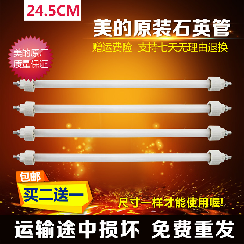 America's original heater heating quartz tube 5CM cm electric heater tube heat pipe heating pipe heating wire