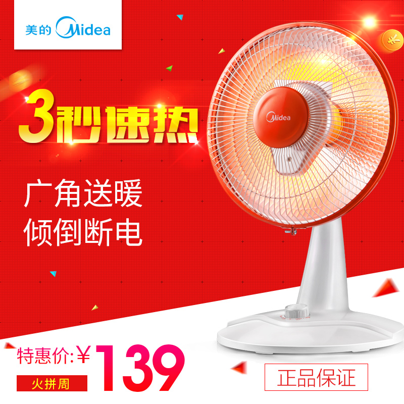 America's small solar heating nps7-13t small household saving electric heating electric heaters electric fan heater warm sun