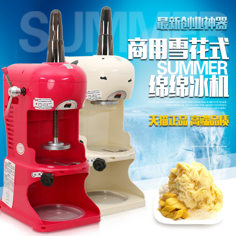 Amid the ice machine briquette machine commercial ice machine sand electric snowflake ice machine ice machine ice machine sand to send ice Machine
