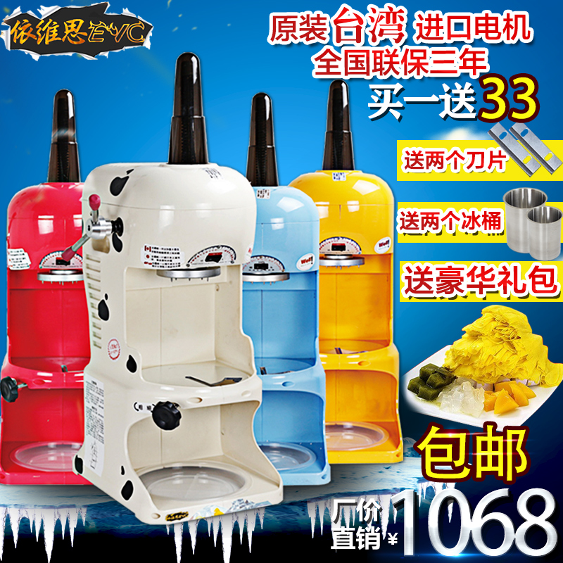 Amid the ice machine tea shop commercial ice machine sand electric snowflake ice machine ice machine ice machine ice machine ice machine to send ice bucket mold material