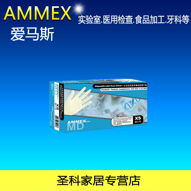 Ammex/ai masi ammex/ai masi disposable rubber gloves to check tlcmd experiments have pink gloves