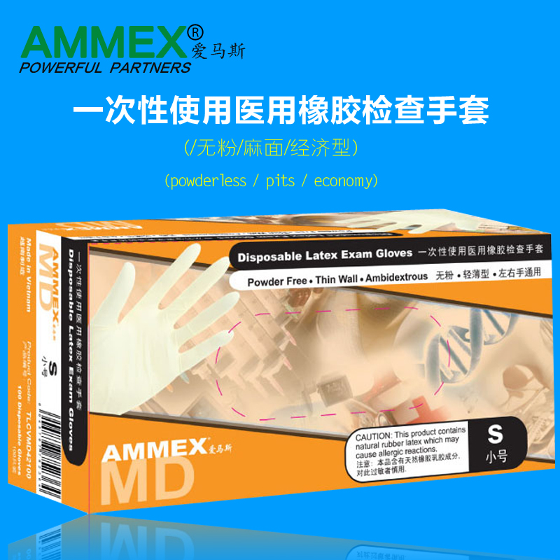 Ammex ai masi disposable gloves gloves food beauty laboratory housework waterproof without powder thin latex rubber