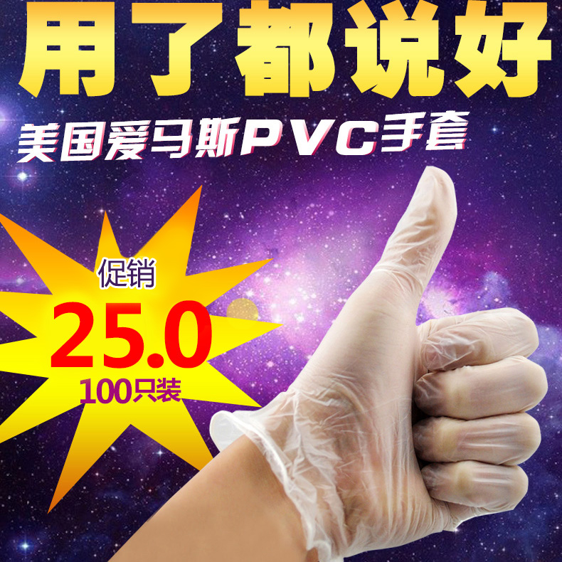 Ammex ai masi disposable medical rubber examination gloves pvc food grade hygiene processing without powder ultrathin