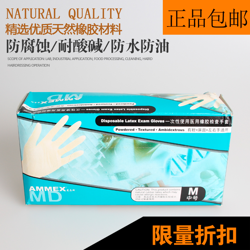 Ammex/ai masi disposable rubber examination gloves industrial food beauty tlcmd durable 100