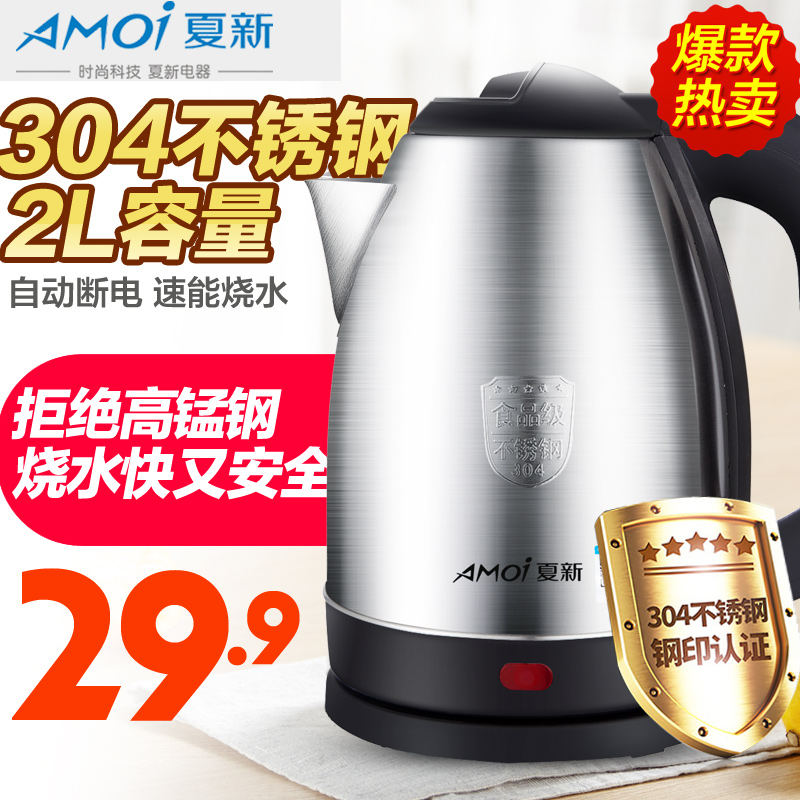 Amoi/amoi BP-150201 burning electric kettle open kettles 2 liters of food grade 304 stainless steel