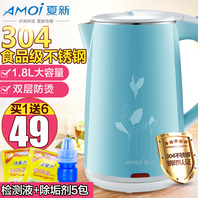 Amoi/amoi OBS-18D12 home against hot 304 stainless steel electric kettle kettle kettle kettle