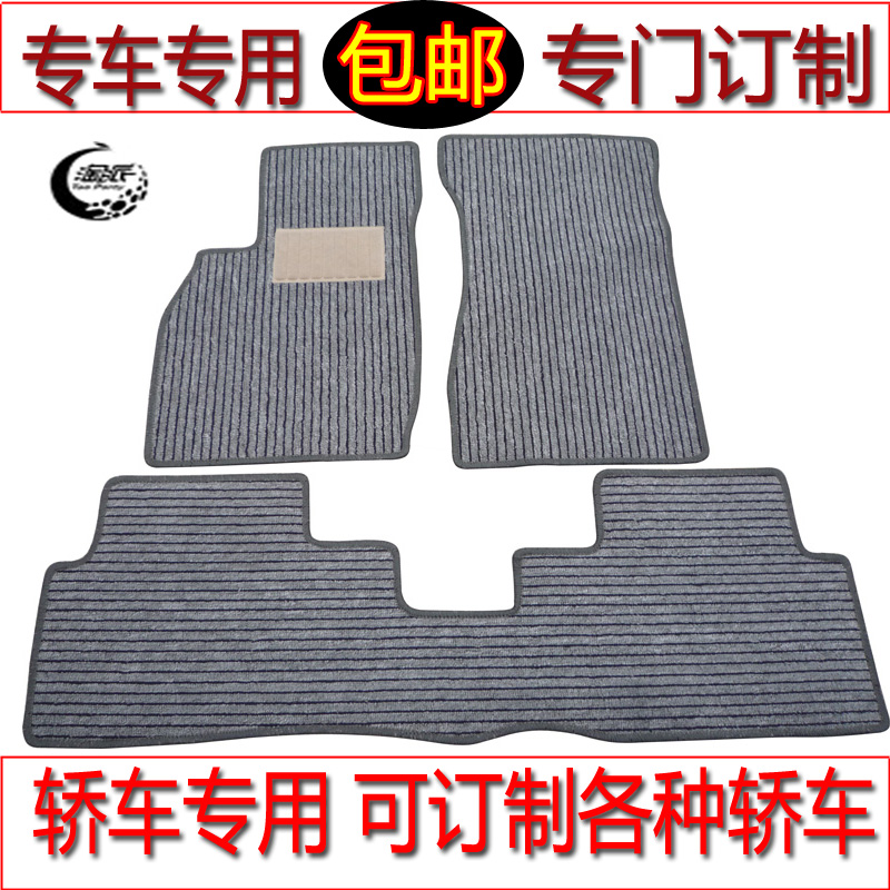 Amoy faction volkswagen passat polo new santana santana 2000/3000 zhijun dedicated flax mats