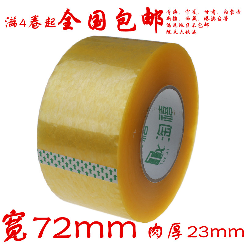 Amoy jubilee transparent tape sealing tape width 72mm wide transparent adhesive tape with adhesive tape sealing packaging express