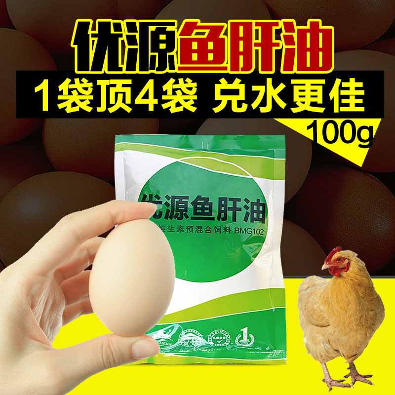 Amoy pastoral chicken hens ade powder morrhaute ducks and geese chicken poultry feed additives veterinary vitamin electrolysis multidimensional
