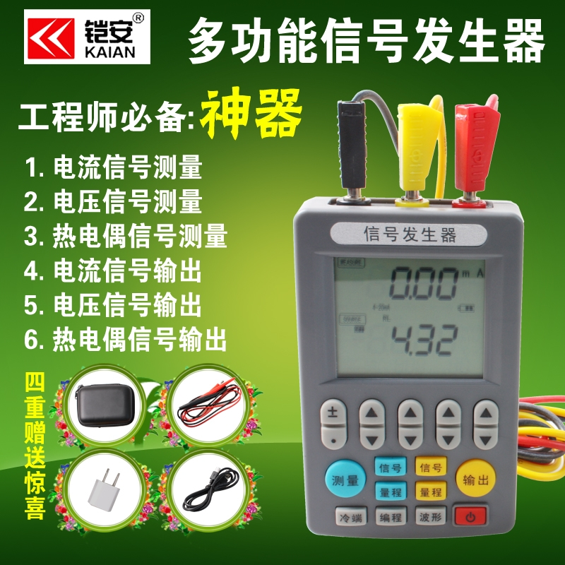 An armored 20mA 4-20ma signal generator voltage and current temperature signal multifunction handheld thermocouple calibrator