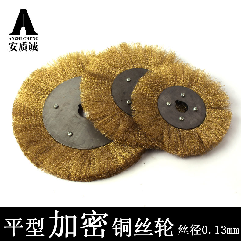 An honest quality encryption 0.13 flat wire wheel parallel wire brush abrasive mold carving machine polishing wheel