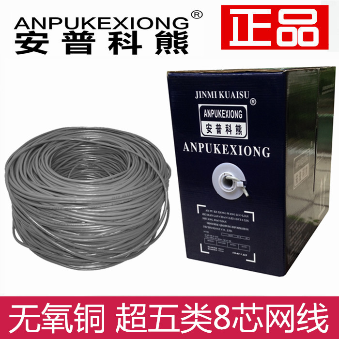 An puke bear more regional shipping utp cable 8-core twisted pair cable ofc 8 had measured 300 m