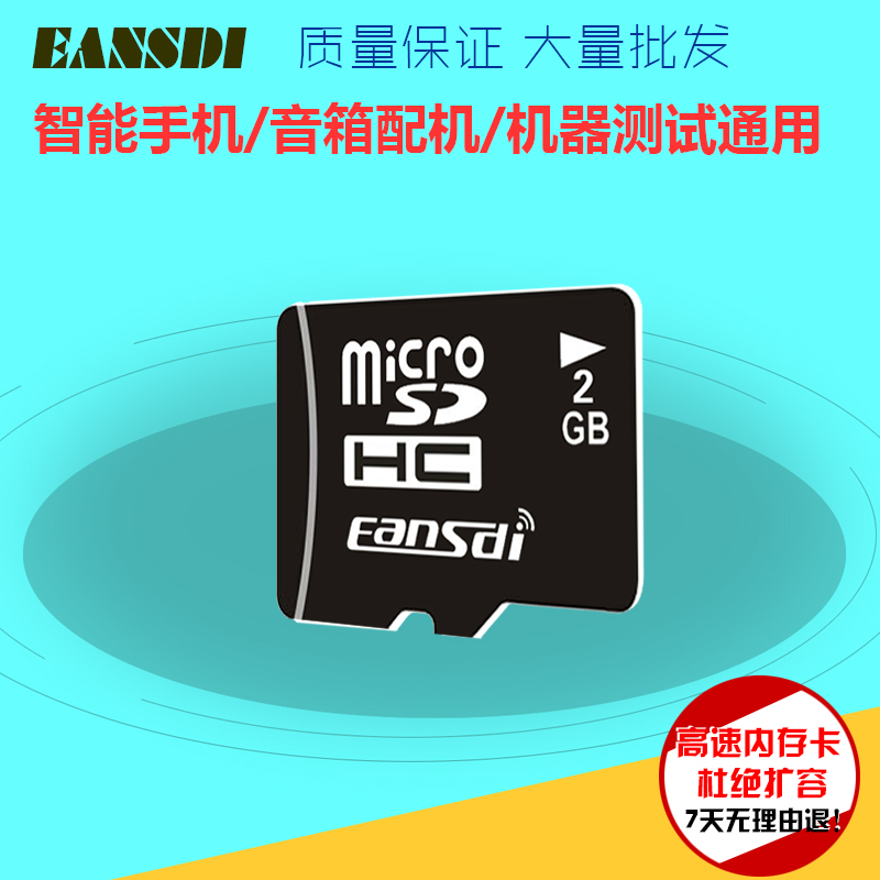 An shidi microsd memory card tf card speed mobile phone memory card tf2g ofwhich portable speaker