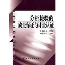Analysis of the test of the quality assurance and measurement certification selling books genuine chemical