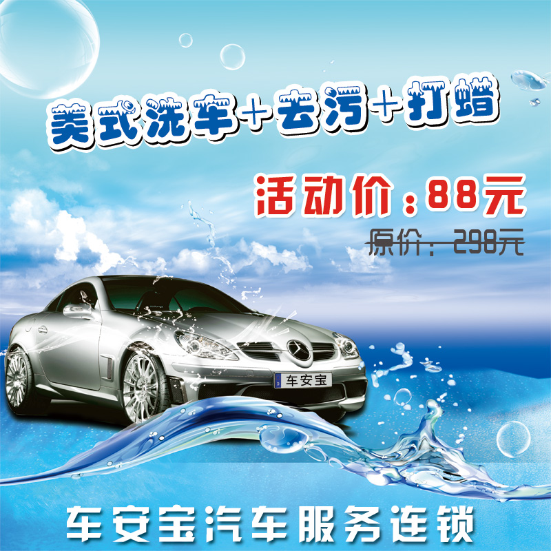 Anbao american car combo car service car wash decontamination + + waxing [wuhan area]
