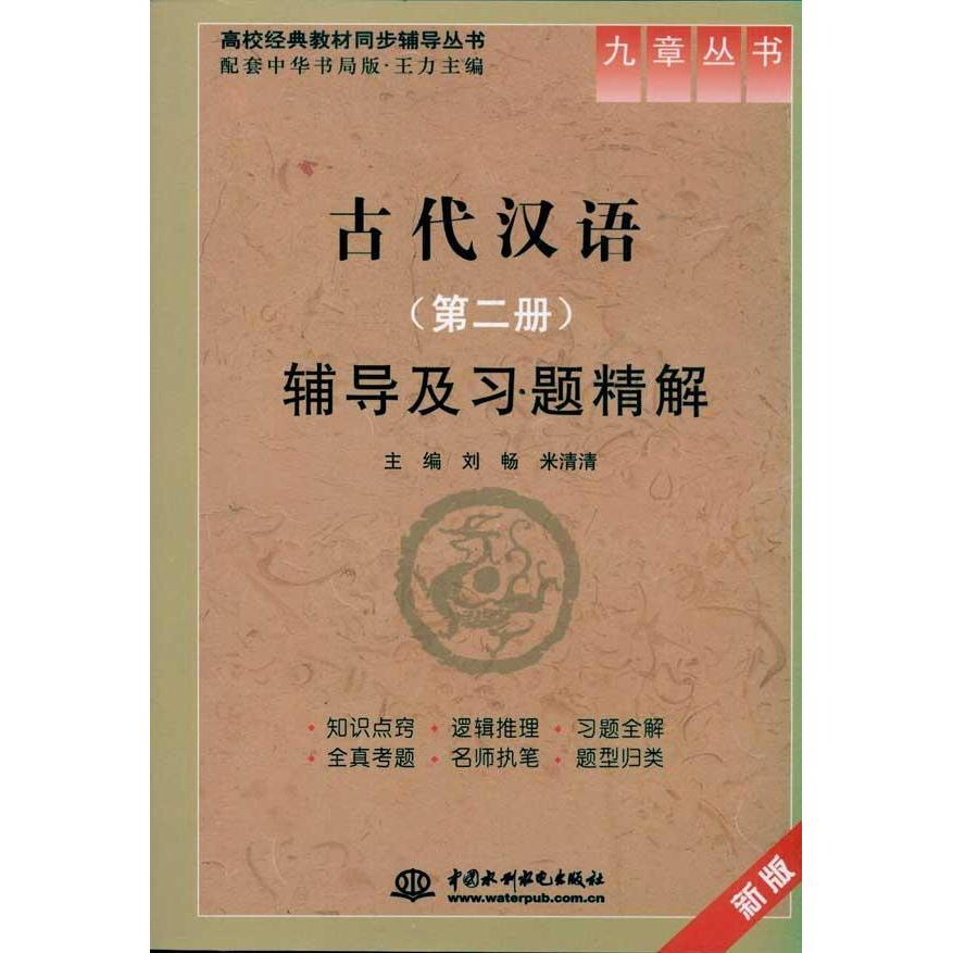 Ancient chinese (volume ii) counseling and exercises fine solution selling books genuine