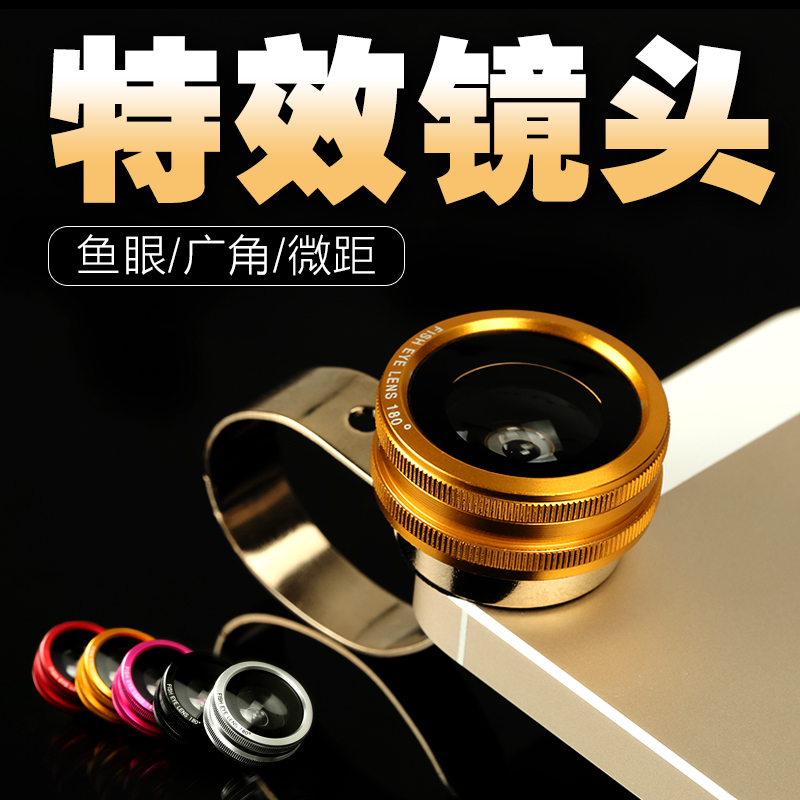 Ancient shang ancient kit universal mobile phone camera fisheye wide angle macro lens effects self artifact camera