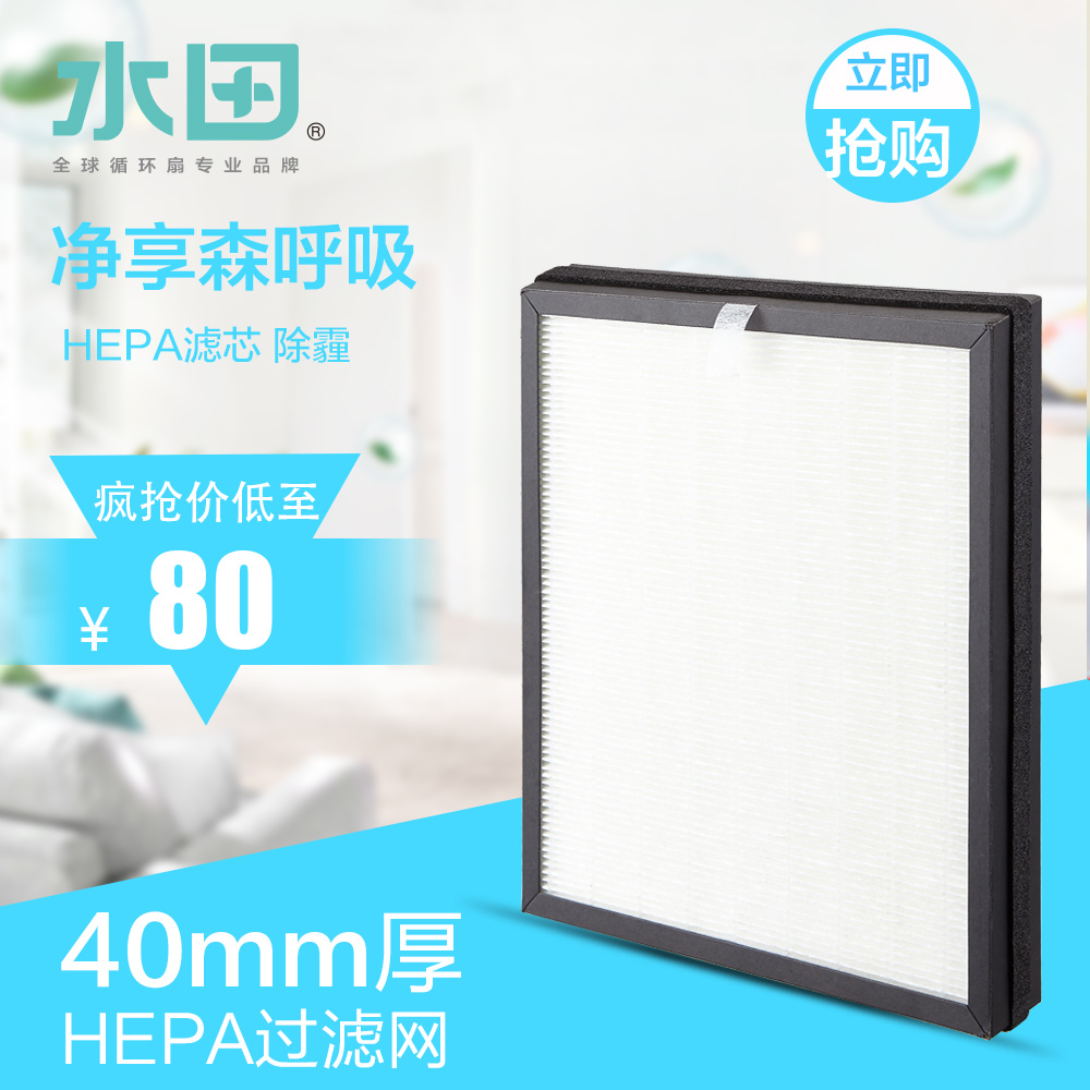 And shuitian CP14A-E pink 40mm thick filter hepa filter in addition to formaldehyde purification sterilization