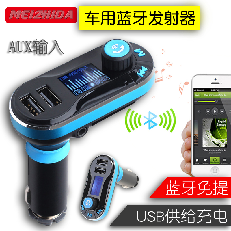 And the united states amounted to aux bluetooth phone bluetooth car speakerphone system car mp3 fm transmitter cigarette lighter