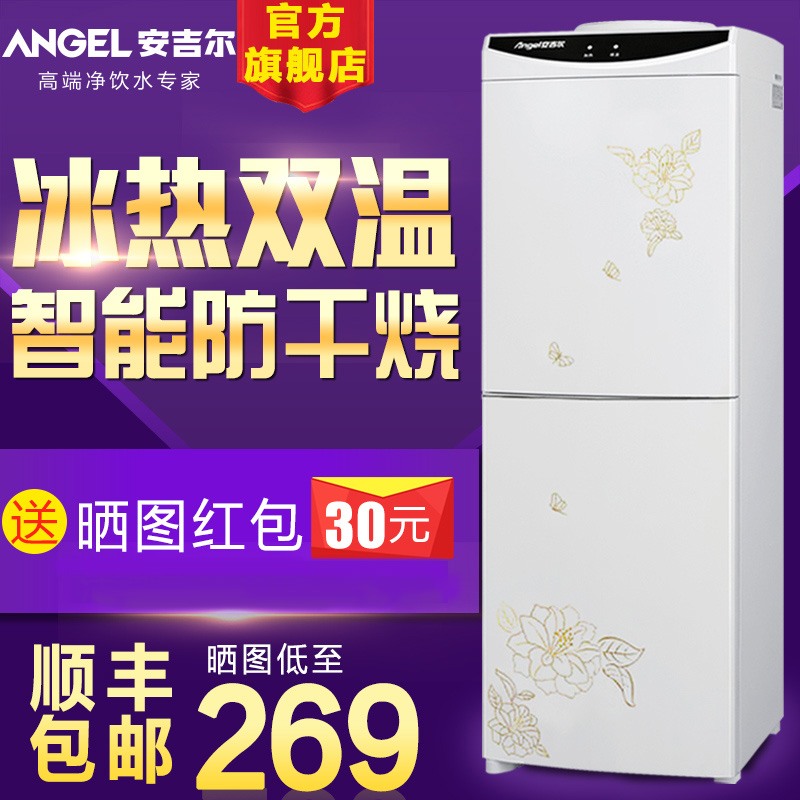 Angel/angel hot and cold water dispenser vertical ice hot home office door ice thermal cooling and heating the sf