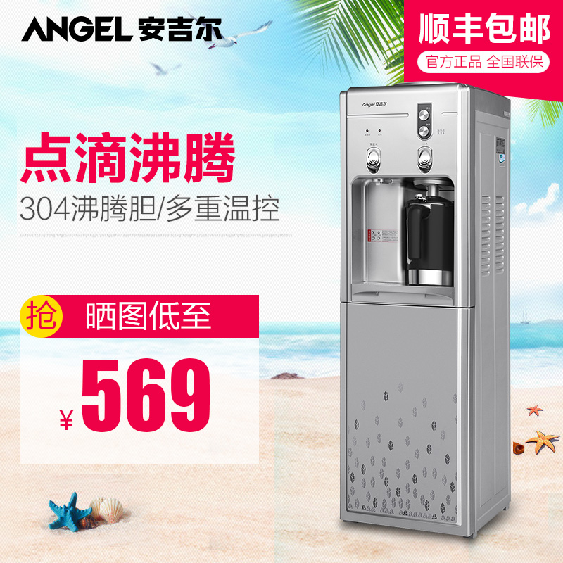 Angel/angel y1058 boiling hot water dispenser vertical ice cold to warm domestic hot guts type refrigeration shipping